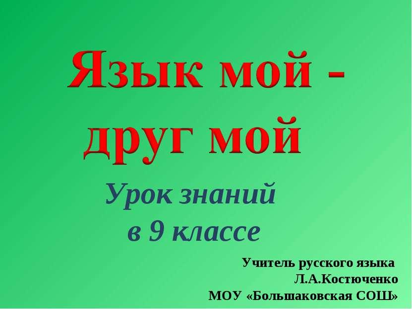 Изложение по русскому языку 9 класс мой друг