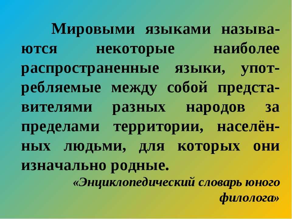 Мировыми языками называ-ются некоторые наиболее распространенные языки, упот-...