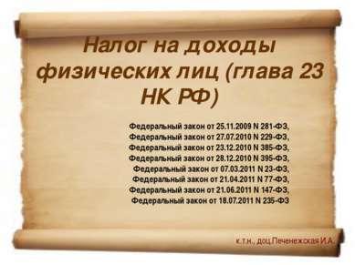 Налог на доходы физических лиц (глава 23 НК РФ)  Федеральный закон от 25.11....