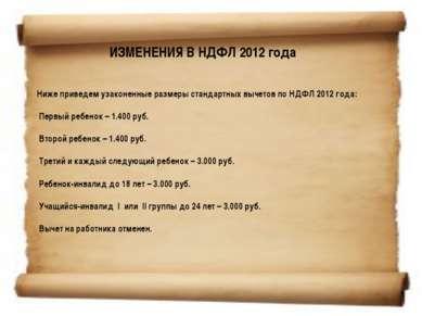 ИЗМЕНЕНИЯ В НДФЛ 2012 года Ниже приведем узаконенные размеры стандартных выче...