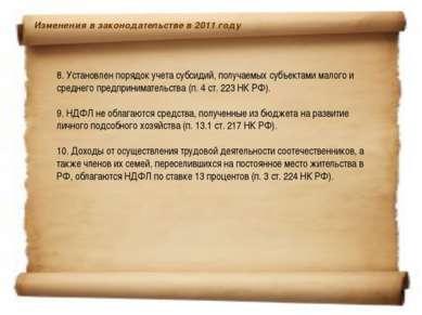 Изменения в законодательстве в 2011 году 8. Установлен порядок учета субсиди...