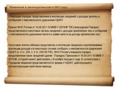 Изменения в законодательстве в 2011 году Утвержден порядок представления в и...