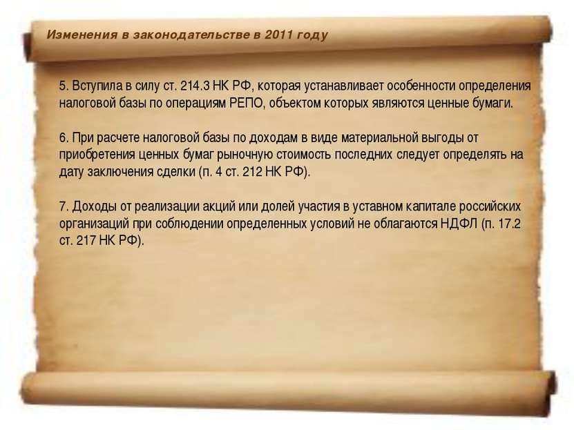 5. Вступила в силу ст. 214.3 НК РФ, которая устанавливает особенности определ...