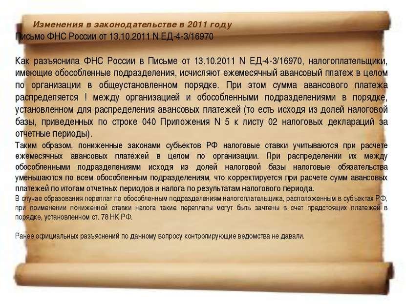Изменения в законодательстве в 2011 году Письмо ФНС России от 13.10.2011 N Е...