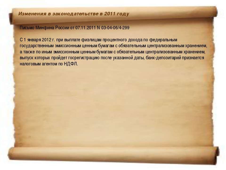 Изменения в законодательстве в 2011 году Письмо Минфина России от 07.11.2011...