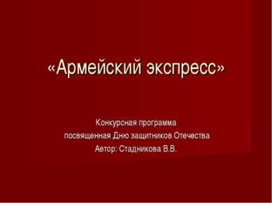 «Армейский экспресс» Конкурсная программа посвященная Дню защитников Отечеств...
