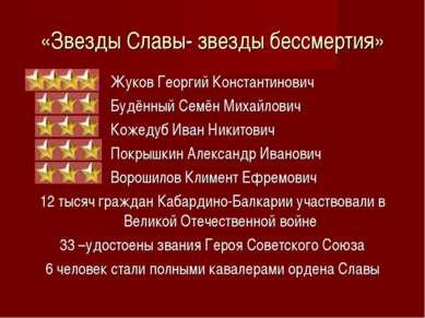 «Звезды Славы- звезды бессмертия» ЖуковГеоргий Константинович БудённыйСемён...