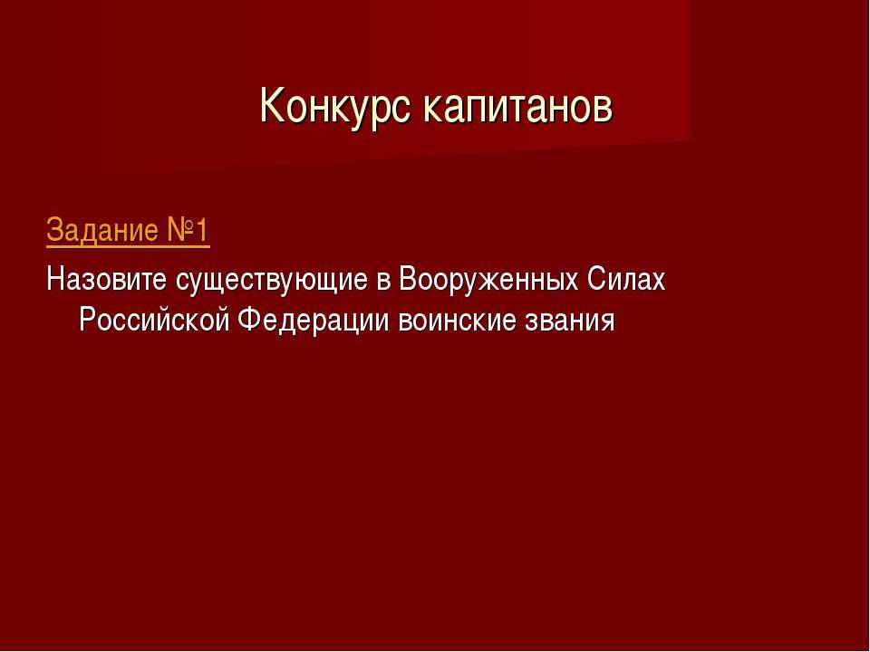 Конкурс капитанов Задание №1 Назовите существующие в Вооруженных Силах Россий...