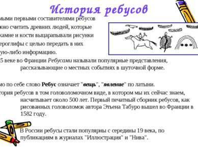 Самыми первыми составителями ребусов можно считать древних людей, которые на ...