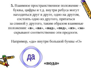 5. Взаимное пространственное положение – буквы, цифры и т.д. внутри ребуса мо...