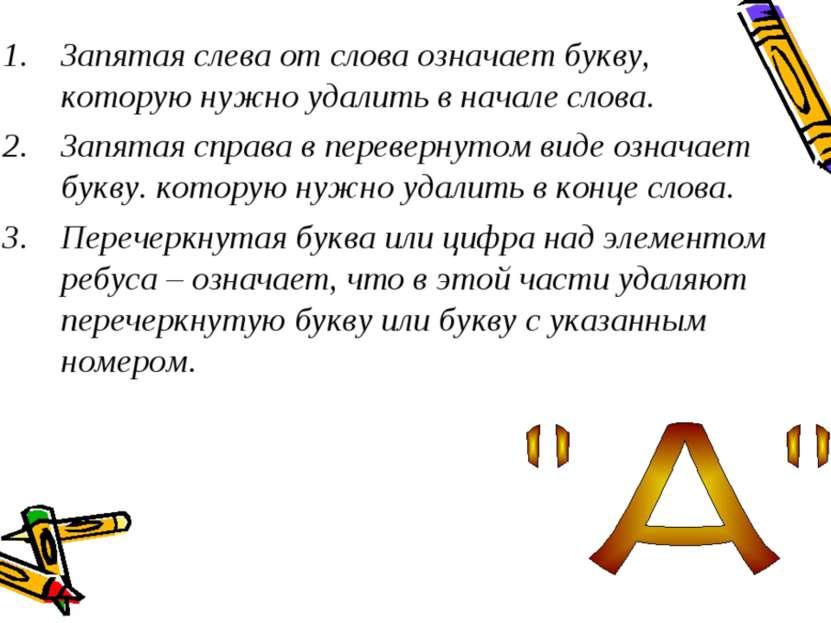 Запятая слева от слова означает букву, которую нужно удалить в начале слова. ...