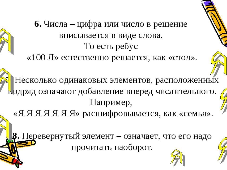 6. Числа – цифра или число в решение вписывается в виде слова. То есть ребус ...