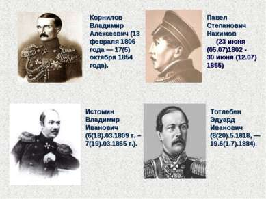 Корнилов Владимир Алексеевич (13 февраля 1806 года — 17(5) октября 1854 года)...