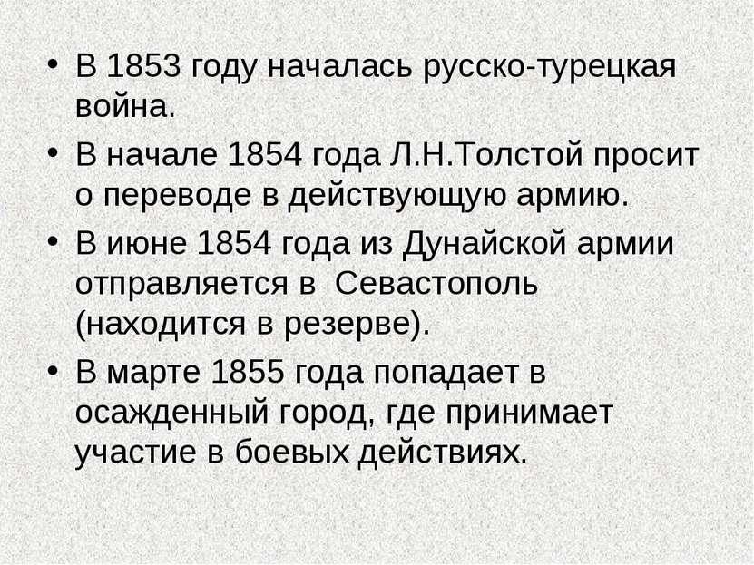 В 1853 году началась русско-турецкая война. В начале 1854 года Л.Н.Толстой пр...