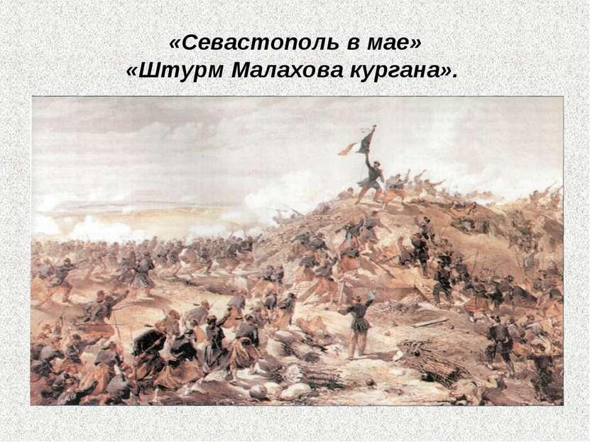 «Севастополь в мае» «Штурм Малахова кургана».