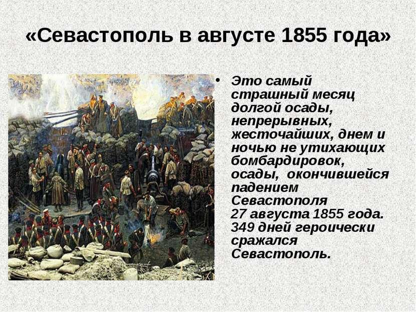 «Севастополь в августе 1855 года» Это самый страшный месяц долгой осады, непр...
