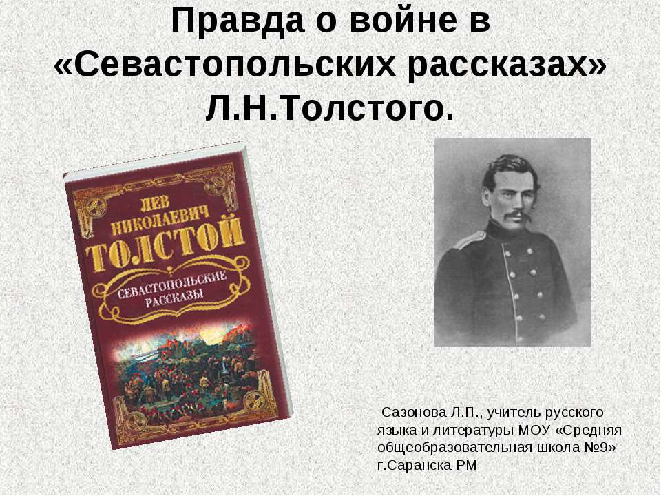 Правда о войне в «Севастопольских рассказах» Л.Н.Толстого. Cазонова Л.П., учи...