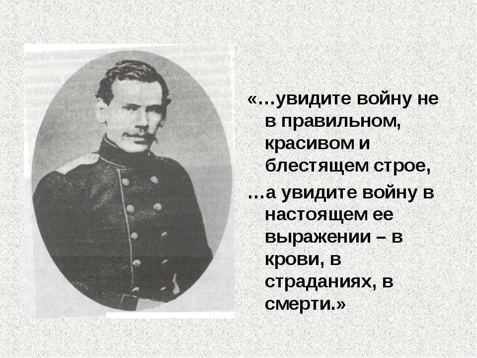«…увидите войну не в правильном, красивом и блестящем строе, …а увидите войну...