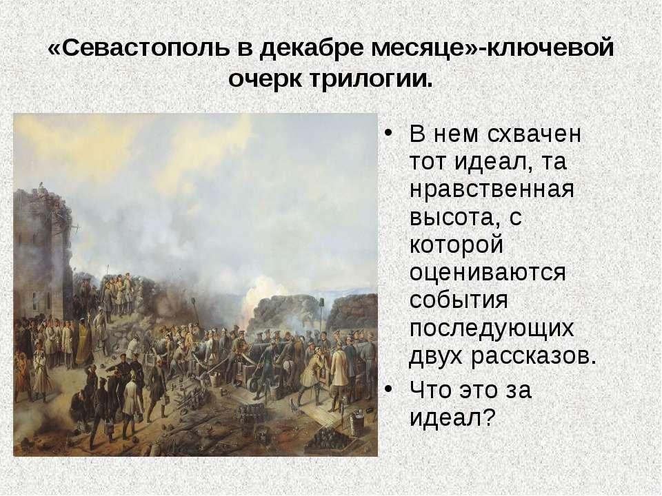 «Севастополь в декабре месяце»-ключевой очерк трилогии. В нем схвачен тот иде...