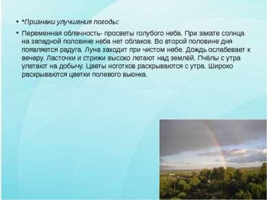 *Признаки улучшения погоды: Переменная облачность- просветы голубого неба. Пр...
