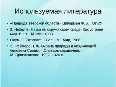 Используемая литература «Природа Тверской области» Циперман Ж.В. ТОИУУ 2. Неб...