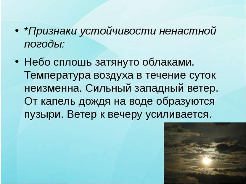 *Признаки устойчивости ненастной погоды: Небо сплошь затянуто облаками. Темпе...
