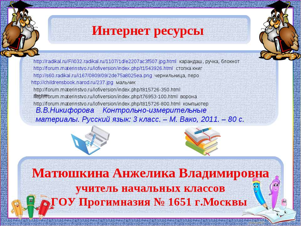 http://radikal.ru/F/i032.radikal.ru/1107/1d/e2207ac3f507.jpg.html карандаш, р...