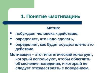 1. Понятие «мотивации» Мотив: побуждает человека кдействию, определяет, что ...