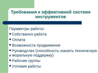 Требования к эффективной системе инструментов Параметры работы: Собственно ра...