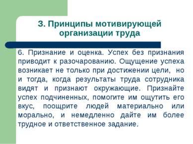 З. Принципы мотивирующей организации труда 6. Признание и оценка. Успех без п...