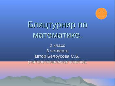 Блицтурнир по математике. 2 класс 3 четверть автор Белоусова С.Б., учитель на...