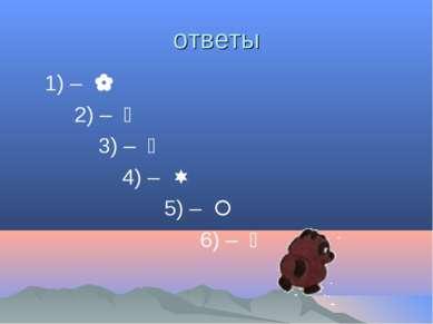 ответы 1) – 2) – 3) – 4) – 5) – 6) –