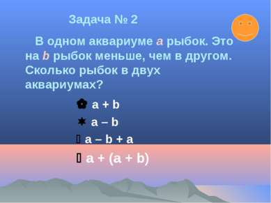 а + b а – b а – b + а а + (а + b) Задача № 2 В одном аквариуме a рыбок. Это н...