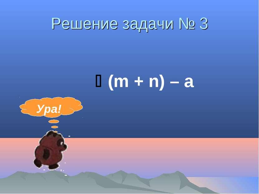 Решение задачи № 3 (m + n) – а Ура!