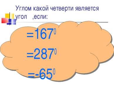Углом какой четверти является угол β,если: β=1670 β=2870 β=-650