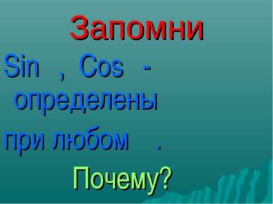 Запомни Sinα, Cosα-определены при любом α. Почему?
