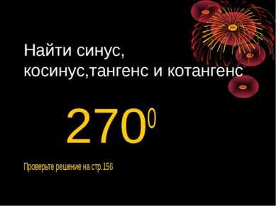 Найти синус, косинус,тангенс и котангенс 2700 Проверьте решение на стр.156