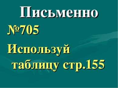 Письменно №705 Используй таблицу стр.155