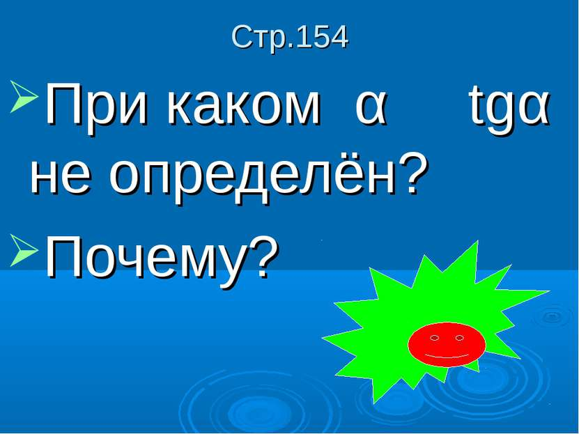 Стр.154 При каком α tgα не определён? Почему?
