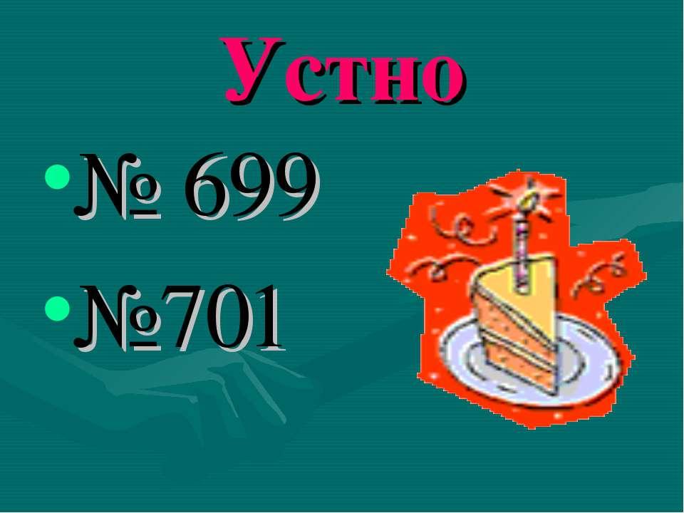 Устно № 699 №701