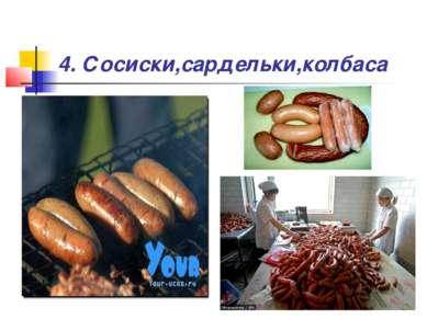 4. Сосиски,сардельки,колбаса