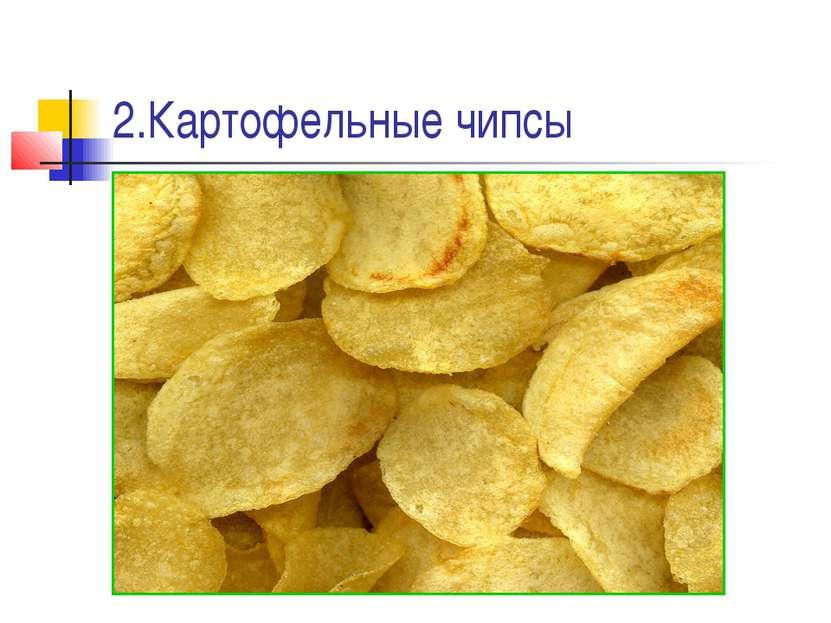 2.Картофельные чипсы
