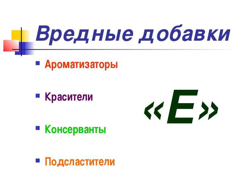Вредные добавки Ароматизаторы Красители Консерванты Подсластители «Е»