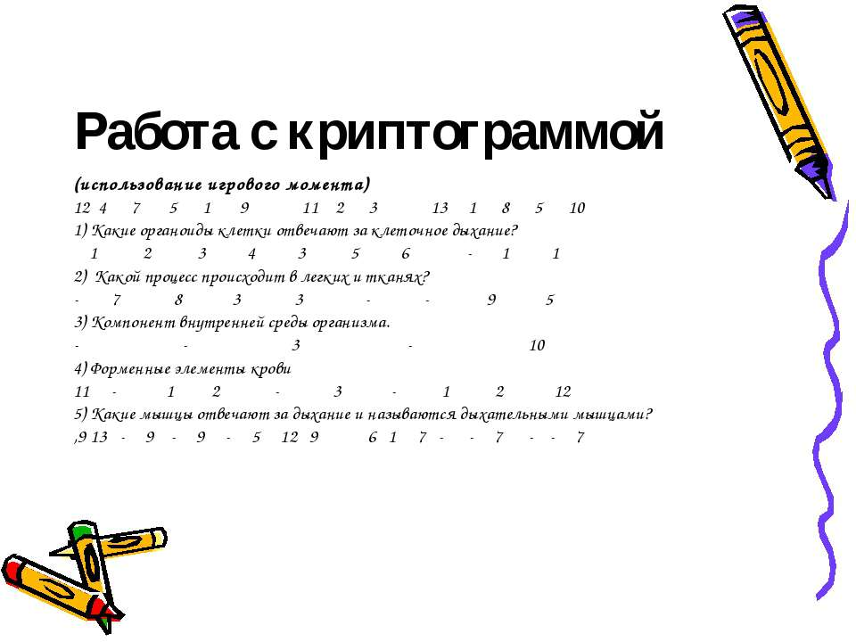 Работа с криптограммой (использование игрового момента) 12 4 7 5 1 9 11 2 3 1...