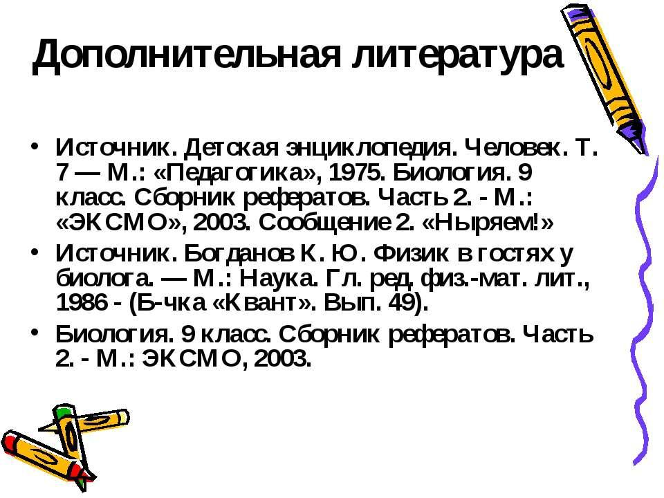 Дополнительная литература Источник. Детская энциклопедия. Человек. Т. 7 — М.:...
