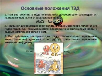 1. При растворении в воде электролиты диссоциируют (распадаются) на положи-те...
