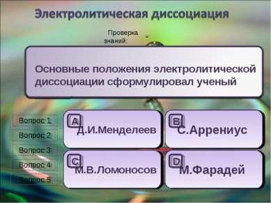 Проверка знаний: Вопрос 1 Вопрос 2 Вопрос 3 Вопрос 4 Вопрос 5