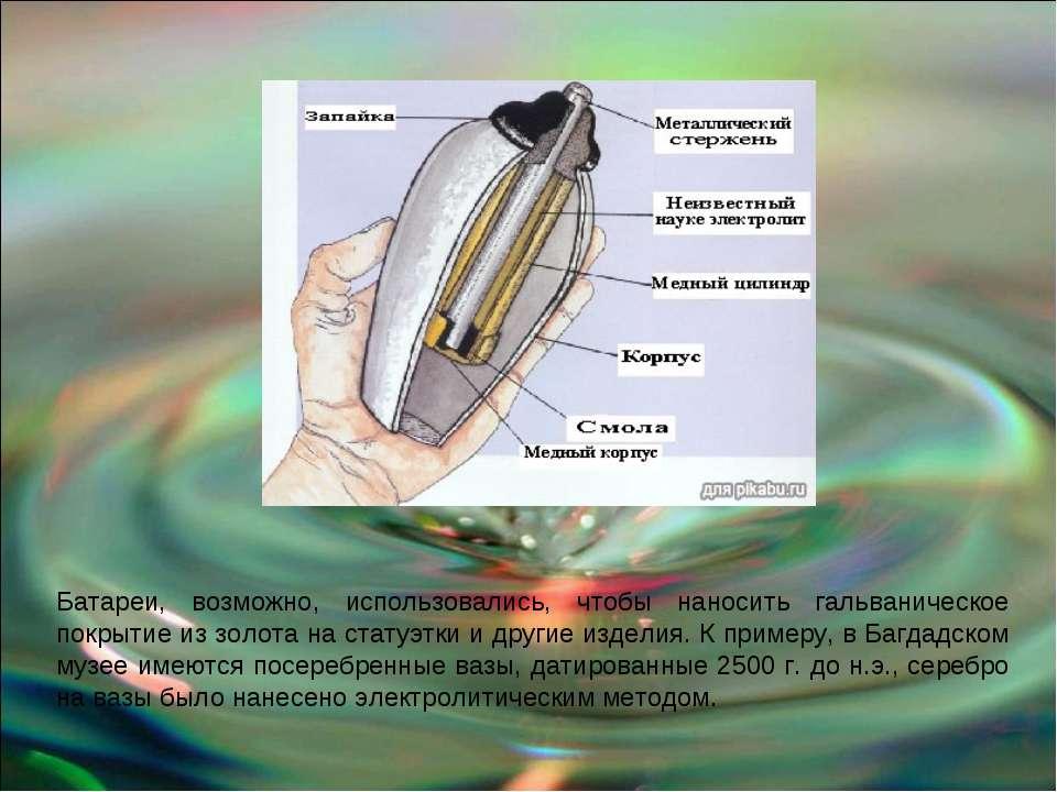 Батареи, возможно, использовались, чтобы наносить гальваническое покрытие из ...