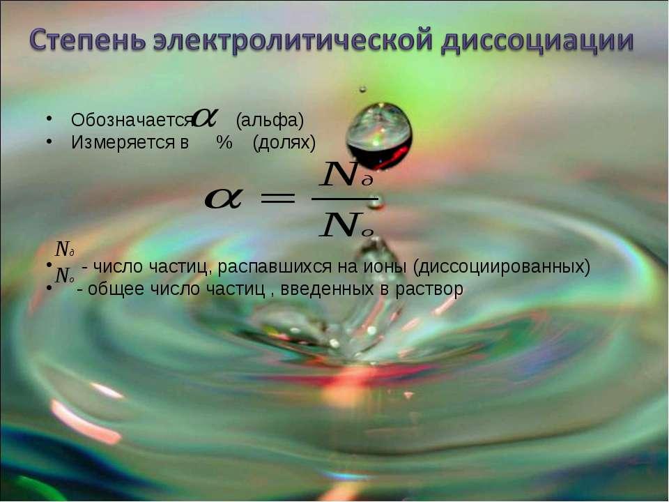 Обозначается (альфа) Измеряется в % (долях) - число частиц, распавшихся на ио...