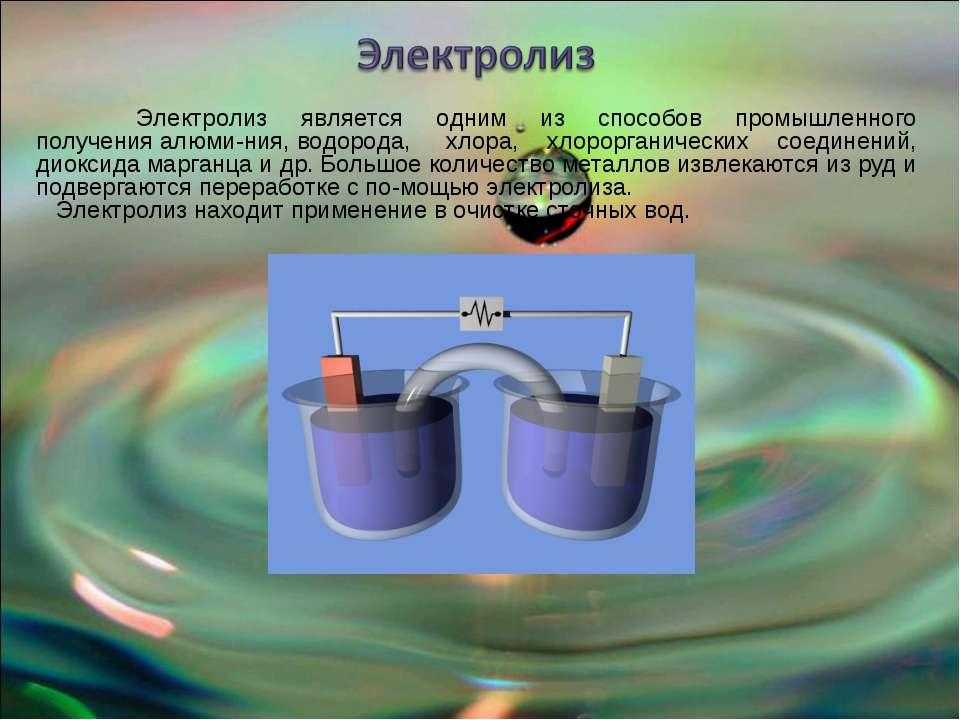 Электролиз является одним из способов промышленного полученияалюми-ния,водо...